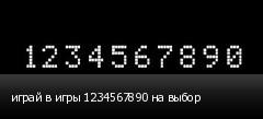 ����� � ���� 1234567890 �� �����
