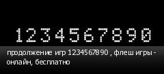 продолжение игр 1234567890 , флеш игры - онлайн, бесплатно