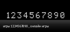 игры 1234567890 , онлайн игры