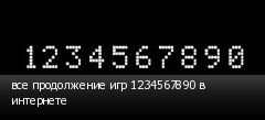 все продолжение игр 1234567890 в интернете
