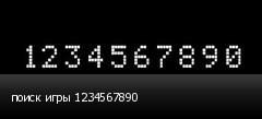 поиск игры 1234567890