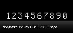 продолжение игр 1234567890 - здесь