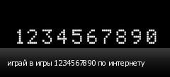 играй в игры 1234567890 по интернету