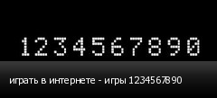 играть в интернете - игры 1234567890