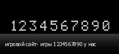 игровой сайт- игры 1234567890 у нас