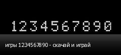 игры 1234567890 - скачай и играй