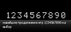 новейшие продолжение игр 1234567890 на выбор