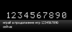 играй в продолжение игр 1234567890 сейчас