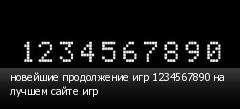 новейшие продолжение игр 1234567890 на лучшем сайте игр