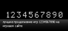 лучшие продолжение игр 1234567890 на игровом сайте