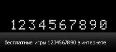 бесплатные игры 1234567890 в интернете