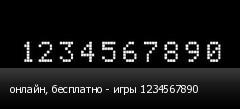 онлайн, бесплатно - игры 1234567890