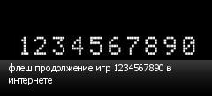 флеш продолжение игр 1234567890 в интернете