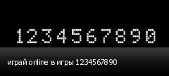 играй online в игры 1234567890
