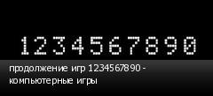 продолжение игр 1234567890 - компьютерные игры