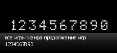 все игры жанра продолжение игр 1234567890