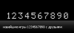 новейшие игры 1234567890 с друзьями