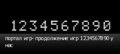 портал игр- продолжение игр 1234567890 у нас
