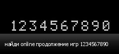 найди online продолжение игр 1234567890