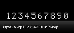 играть в игры 1234567890 на выбор