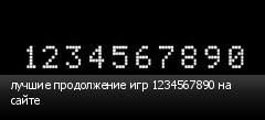лучшие продолжение игр 1234567890 на сайте