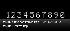 лучшие продолжение игр 1234567890 на лучшем сайте игр