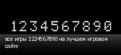 все игры 1234567890 на лучшем игровом сайте