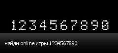 найди online игры 1234567890