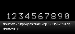 поиграть в продолжение игр 1234567890 по интернету