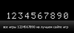 все игры 1234567890 на лучшем сайте игр