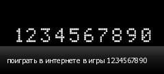 поиграть в интернете в игры 1234567890