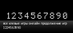 все клевые игры онлайн продолжение игр 1234567890