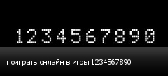 поиграть онлайн в игры 1234567890