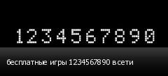 бесплатные игры 1234567890 в сети