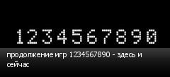 продолжение игр 1234567890 - здесь и сейчас