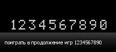 поиграть в продолжение игр 1234567890
