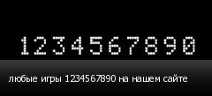 любые игры 1234567890 на нашем сайте
