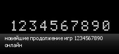 новейшие продолжение игр 1234567890 онлайн