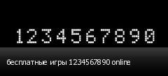 бесплатные игры 1234567890 online