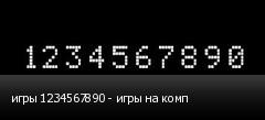 игры 1234567890 - игры на комп
