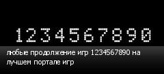 любые продолжение игр 1234567890 на лучшем портале игр