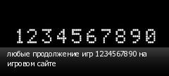 любые продолжение игр 1234567890 на игровом сайте