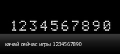 качай сейчас игры 1234567890