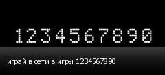 играй в сети в игры 1234567890