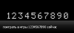 поиграть в игры 1234567890 сейчас