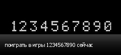 �������� � ���� 1234567890 ������