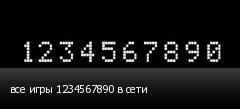 все игры 1234567890 в сети