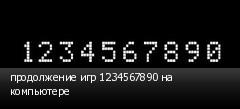 продолжение игр 1234567890 на компьютере