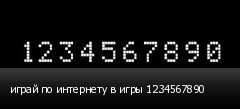 играй по интернету в игры 1234567890