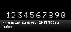 мини продолжение игр 1234567890 на выбор